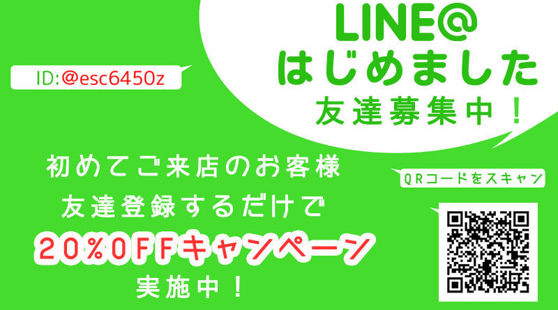 LINE@友達追加で20%OFF!!