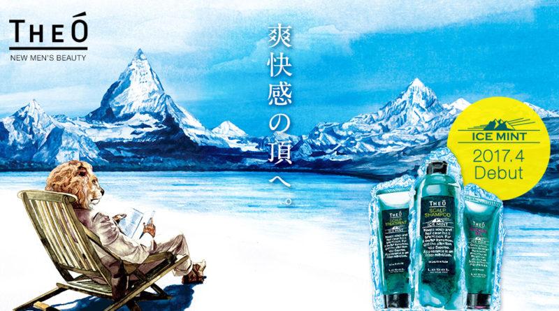ジオアイスミントシリーズにシャワージェル登場!