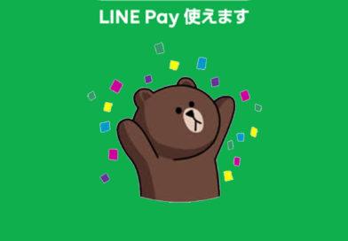 LINE PAY が使えます!
