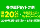 LINE PAYでのお支払いで20%還元!