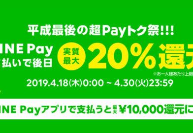 「平成最後の超Payトク祭」開催! ~4/30まで